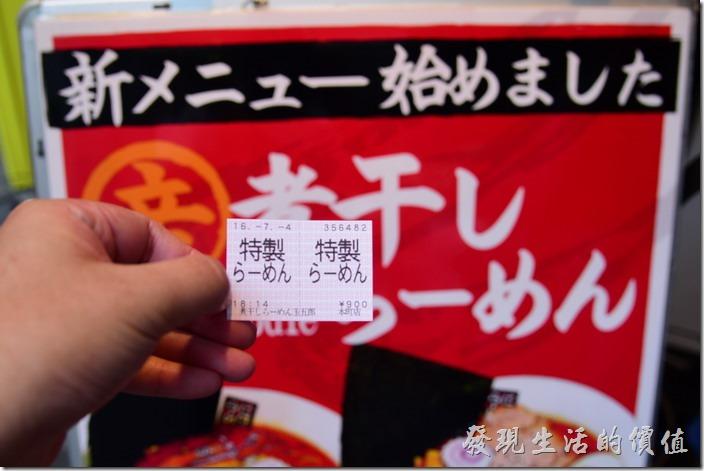 日本-玉五郎拉麵本町店。我們這次點了「特製鯷魚拉麵」,這裡的拉麵也是使用投幣式的自動點菜機,點好後將紙條放在櫃台上就可以了。