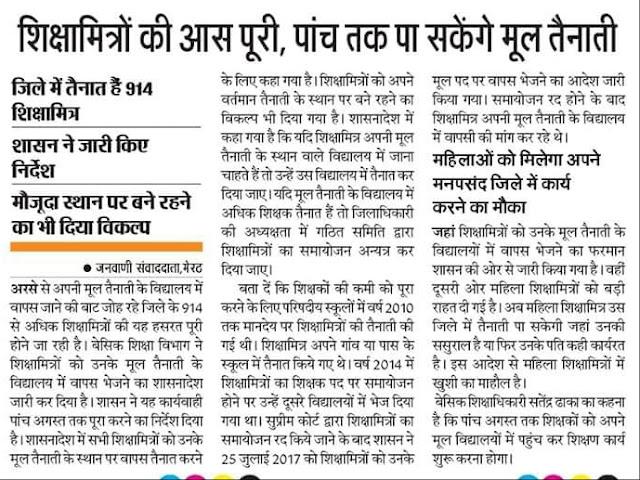 शिक्षामित्रों की आस हुई पूरी, 5 अगस्त तक पा सकेंगे मूल तैनाती वाला विद्यालय, साथ ही महिलाओं को मिलेगा अपने मनपसंद जिले में कार्य करने का मौका