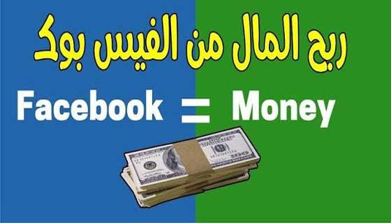 Internet ربح المال من فيسبوك   فيسبوك سيدفع لك المال مقابل تسجيلاتك الصوتية.. اعرف أزاي،الربح من الفيس بوك,الربح من الانترنت,ربح المال,الربح من الفيس بوك 2019,فيس بوك,فيسبوك,الربح,كيفية الربح من الفيس بوك,الربح من فيس بوك,ربح المال من فيسبوك,ربح المال من فيس بوك,الربح من النت,الربح من الفيسبوك,ربح المال من الفيسبوك،الربح من الانترنت,ربح المال من الانترنت,طرق الربح من الانترنت,الربح من الانترنت للمبتدئين,الربح من النت,ربح المال,ربح من الانترنت,كيفية الربح من الانترنت,الربح من الانترنت 2019,الربح من الانترنت مجانا,الربح من اليوتيوب،facebook,facebook videos,who viewed my facebook,videos virales de facebook,facebook video compilation,facebook ads,facebook zml,ami facebook,facebook bahu,facebook 2020,facebook fine,live facebook,facebook news,groei facebook,facebook libra,facebook log in,top cmt facebook,what is facebook,facebook shares,delete facebook,peor de facebook,facebook hacked,facebook online,facebook lubach,hacked facebook,facebook quarks,how to earn money from facebook,make money on facebook,facebook,facebook money,make money online,how to make money on facebook,earn money from facebook via amazon affiliatein,earn money,how to make money on facebook page,how to make money from facebook page,how to earn money in facebook in hindi,how to make money online,how to earn money from facebook in hindi,earn money online,