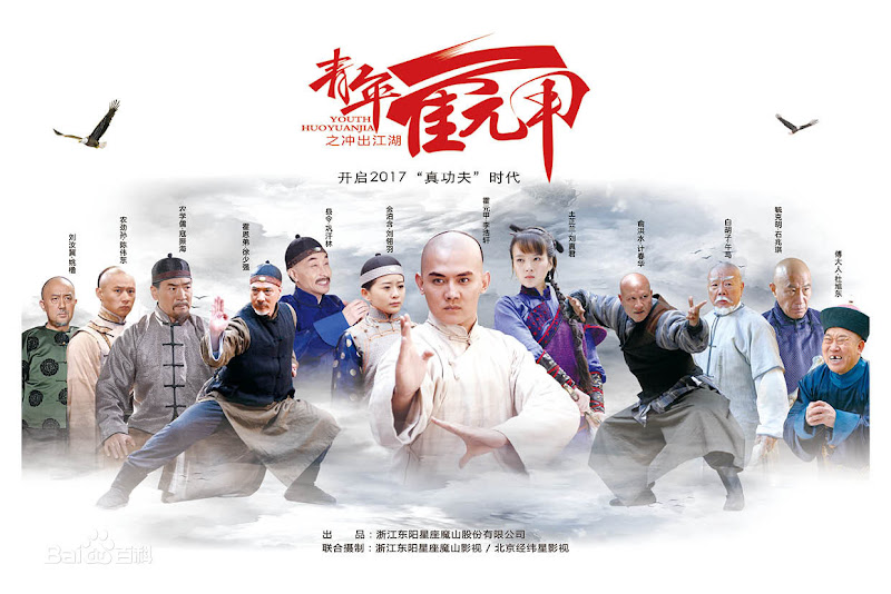 Youth Huo Yuan Jia China Drama