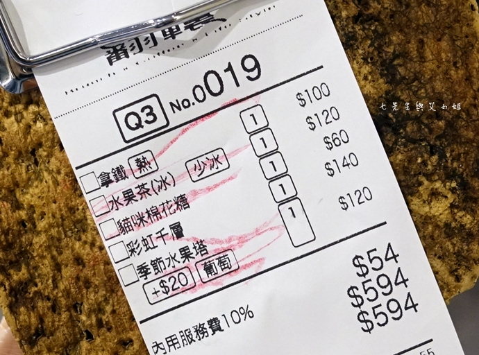 34 翻轉 Flip 彩虹千層蛋糕 水果塔 貓咪棉花糖咖啡