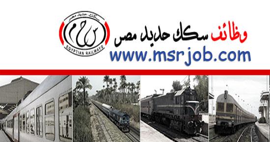 بدء المرحلة الثانية لاختبارات الفنيين المتقدمين لوظائف السكة الحديد 14 / 11 / 2020