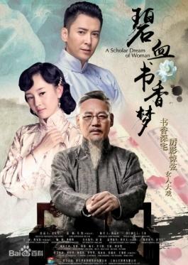 Bích Huyết Thư Hương Mộng - A Scholar Dream of Woman (2016)
