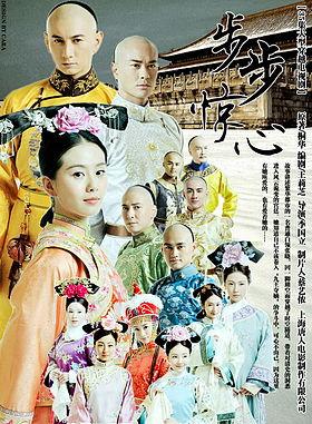 Bộ Bộ Kinh Tâm - Scarlet Heart (2011)
