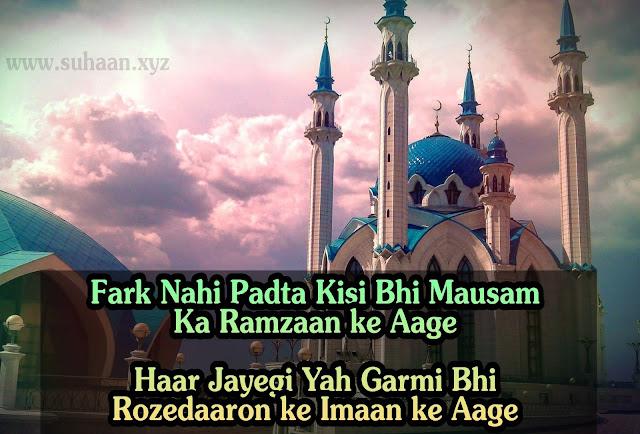 Ramzaan shayari, photo Quotes