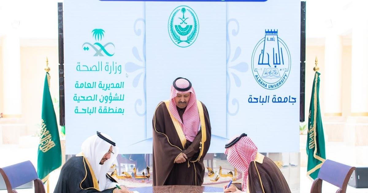 أمير #الباحة يشهد توقيع مذكرة تفاهم بين جامعة الباحة والصحة