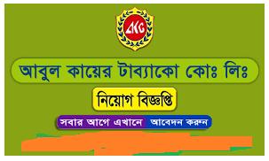 আবুল খায়ের টোব্যাকো কোম্পানি নিয়োগ বিজ্ঞপ্তি -  Abul Khair Tobacco Jobs circular