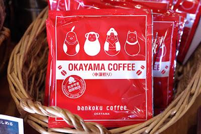 おすすめコーヒー:おかやま珈琲物語ドリップバッグ