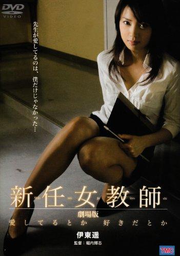 New Female Teacher (2009) [ญี่ปุ่น 18+]