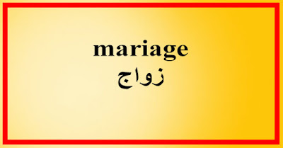 mariage زواج