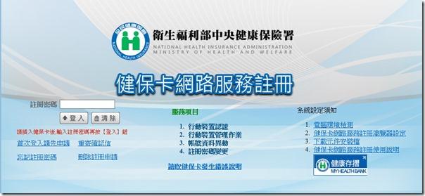 綜合所得稅電子結算報稅新功能-健保卡網路也能報稅02