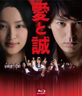 [MOVIES] 愛と誠 / For Love's Sake (2012)
