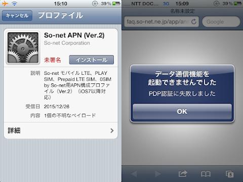 So-net APN (Ver.2)ではiOS 5はつながらない