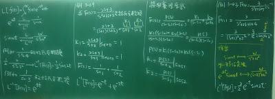 拉氏反轉換計算