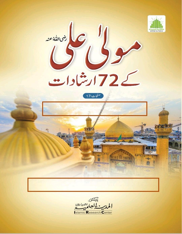 Maula Ali Ke 72 Irshadat. / مولی علی کرم اللہ وجہہ الکریم کے 72 ارشادات by المدینۃ العلمیۃ دعوت اسلامی