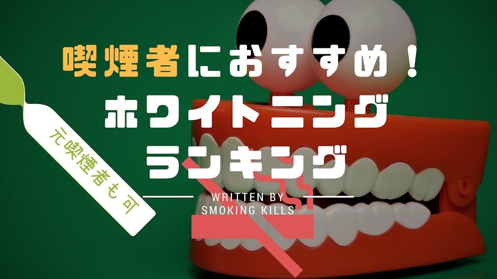 喫煙者におすすめのホワイトニングランキング|ヤニ汚れ以外の口臭予防や口内環境改善に最適