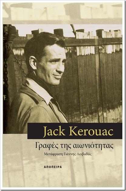 Τζακ Κέρουακ • Γραφές της αιωνιότητας