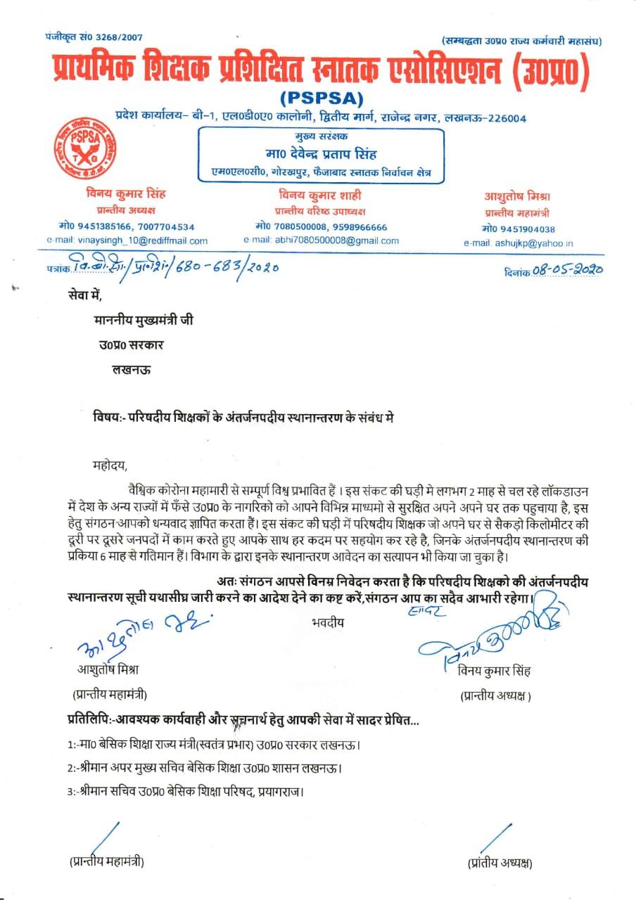 बेसिक शिक्षकों की अंतर्जनपदीय स्थानांतरण सूची जारी कराने हेतु PSPSA ने मा0 मुख्यमंत्री योगी आदित्यनाथ को लिखा पत्र, देखें शासनादेश