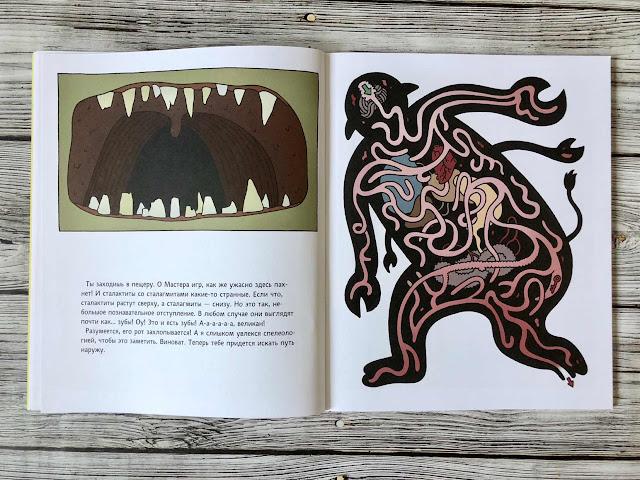 """Отправляемся в волшебное приключение - Книга-игра """"Бюро Лабиринтов"""" 8"""