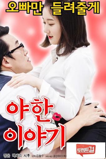 [เกาหลี 18+] Erotic Stories (2016) [Soundtrack ไม่มีบรรยายไทย]