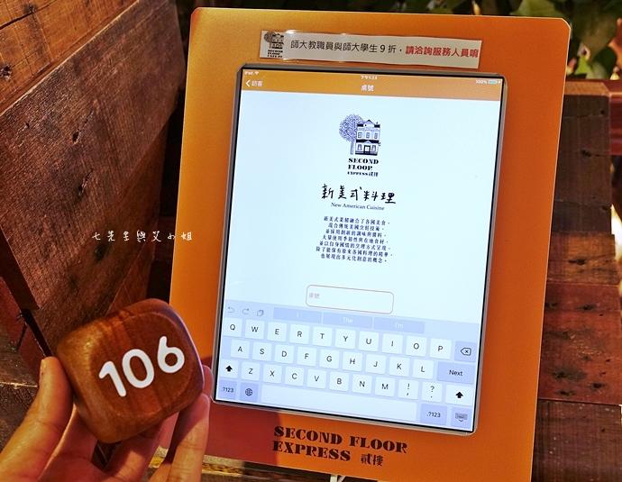 14 貳樓餐廳 SECOND FLOOR EXPRESS 寵物友善餐廳