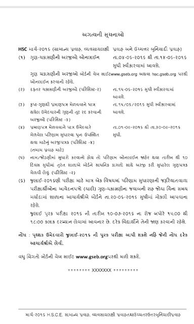 H.S.C. July Purak Pariksha schedule & Important Notifications   GSEB
