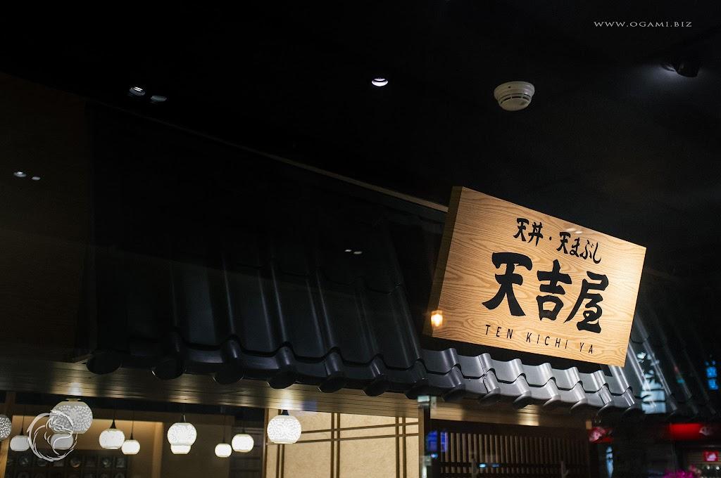 天吉屋-食紀-p1.jpg