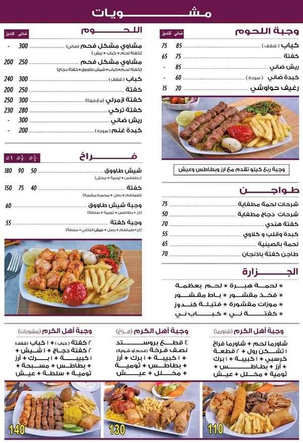 اسعار مطعم اهل الكرم