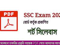 SSC পরীক্ষা ২০২২ বোর্ড কর্তৃক প্রকাশিত শর্ট সিলেবাস  PDF Download