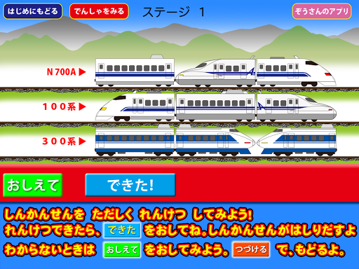 Shinkansen slide puzzle screenshot