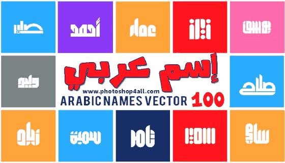 خطوط  فوتوشوب عربي  100 اسم عربي احترافي فيكتور للشعارات والكروت الشخصية الأعمال التجارية
