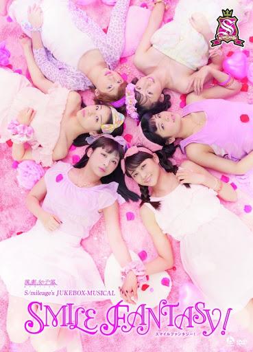 [TV-SHOW] スマイレージDVD/演劇女子部 S/mileage's JUKEBOX MUSICAL 『SMILE FANTASY』 (2014.12.24/DVDISO/7.43GB)