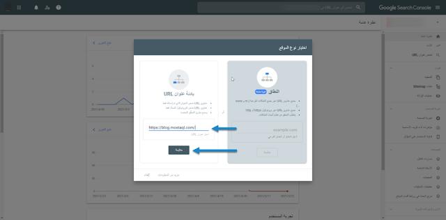 كيفية ربط ملف sitemap بجوجل