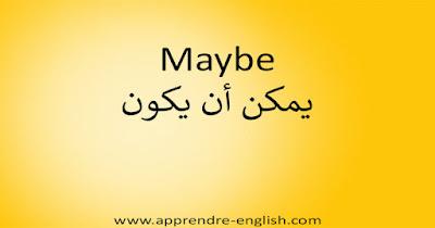 Maybe يمكن أن يكون