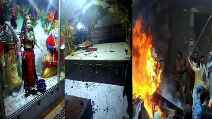 बड़ी खबर : पाकिस्तान के एक हिंदू मंदिर में तोड़फोड़ और आगजनी