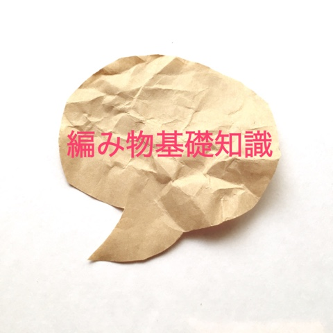 Guild by POD 編み物基礎知識まとめ