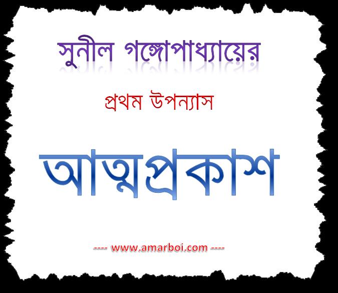 Atmaprakash by Sunil Gangopadhyay