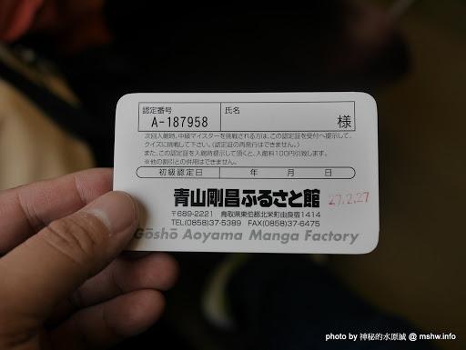 【景點】日本鳥取東伯郡Gosho Aoyama Manga Factory 青山剛昌ふるさと館&柯南偵探社家鄉館@中國-北榮町 : HTC的救世主~平成福爾摩斯的原點就在這了... 中國地方 區域 博物館 地區導覽指南 旅行 日本(Japan) 景點 會展 東伯郡 觀光工廠 鳥取縣