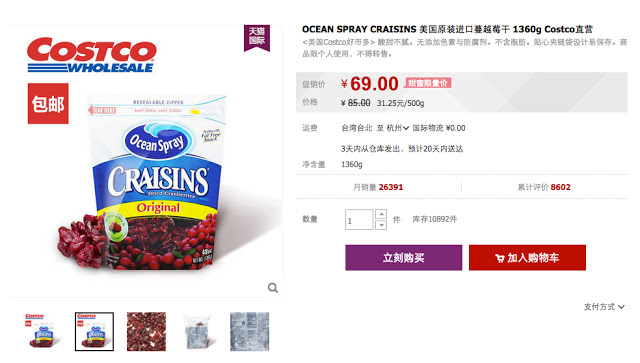 Craisins for sale at Costco on Tmall