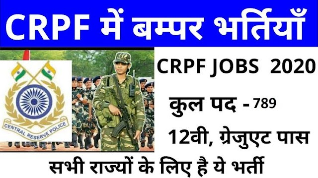 CRPF Recruitment 2020: Apply for 789 post : How to apply for CRPF Recruitment 2020 for SI, ASI, Constable and other posts?
