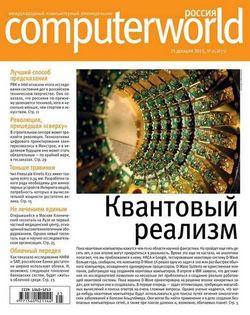 Читать онлайн журнал<br>Computerworld №25 (декабрь 2015) Россия<br>или скачать журнал бесплатно