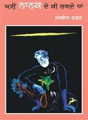 Assi Nanak De Ki Lagde Haan | Jaswant Zafar | ਅਸੀਂ ਨਾਨਕ ਦੇ ਕੀ ਲਗਦੇ ਹਾਂ । ਜਸਵੰਤ ਜ਼ਫ਼ਰ