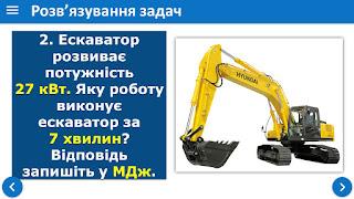 \Підготовка до контрольної роботи з теми «Механічна робота та енергія»