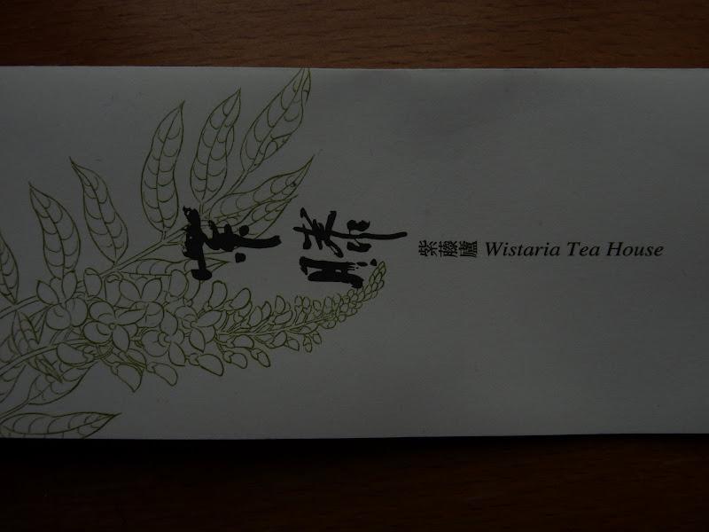 TAIWAN:  divers taipei +wisteria tea house - P1060248.JPG
