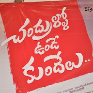 Chandrudilo Vunde Kundelu Teaser Launch