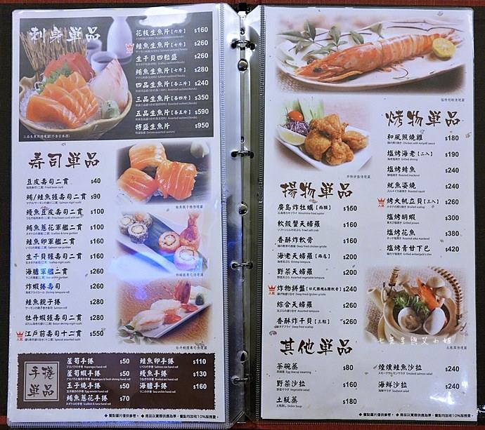 9 京桃山日式料理