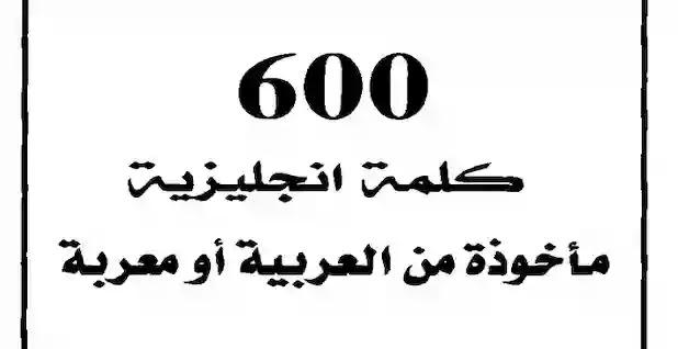 كتاب 600 كلمة انجليزية pdf ماخوذة من العربية او معربه