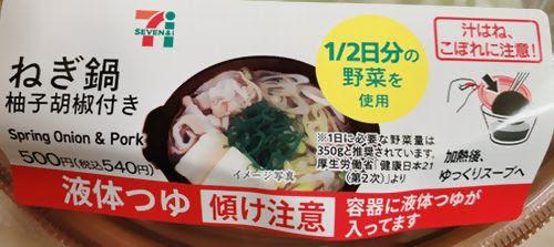 セブンイレブン 鍋 1/2野菜 おすすめ