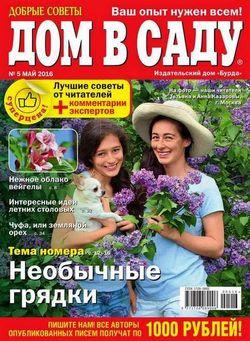 Читать онлайн журнал<br>Дом в саду (№5 Май 2016)<br>или скачать журнал бесплатно