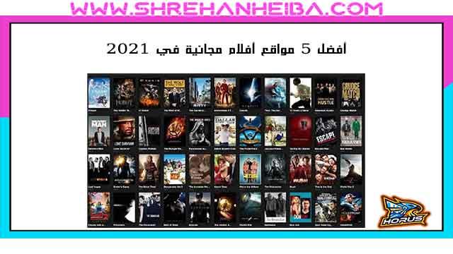 أفضل 5 مواقع أفلام مجانية في 2021